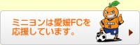 ミニヨンは愛媛FCを応援しています。